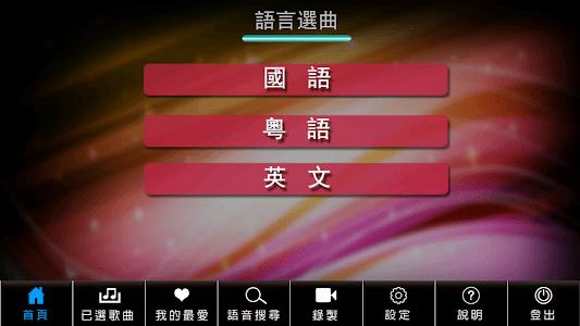 hmv oleGoK(手機版Karaoke) screenshot 21