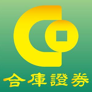 合作金庫證券-金庫e證券 - Android Apps on Google Play
