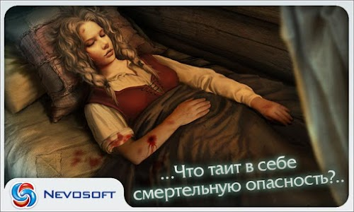 Дрожь 3: Души леса screenshot 11