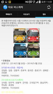 타요버스 위치 screenshot 1
