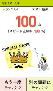 学研『高校入試ランク順 中学理科130』 screenshot 13
