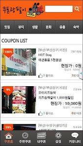쿠폰광팔이(공짜쿠폰 다모였다.무료쿠폰,부산쿠폰,할인쿠폰 screenshot 1