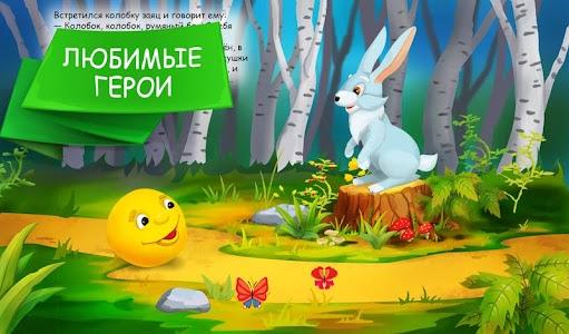 Детские сказки бесплатно screenshot 9
