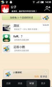 爱滔客(Airtalkee) screenshot 4