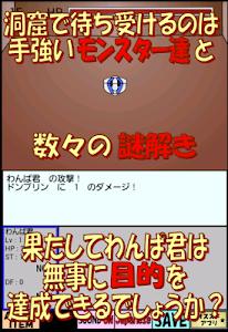 WANPA QUEST6 ep1 RPGEscapeGame screenshot 4