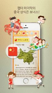 이선생 중국어 회화1 - Lite screenshot 3