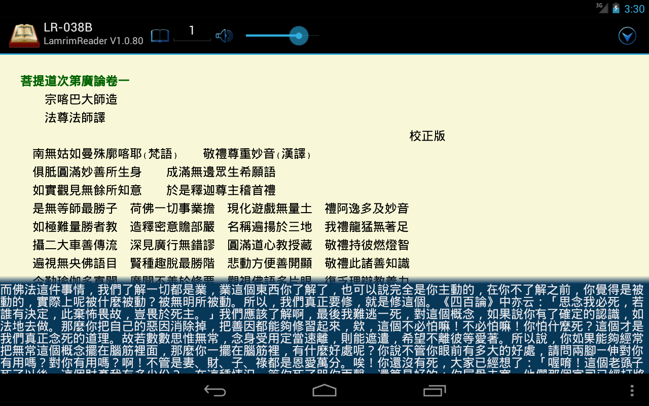 廣論App - Android Apps on Google Play