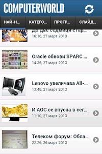 Computerworld Bulgaria screenshot 1