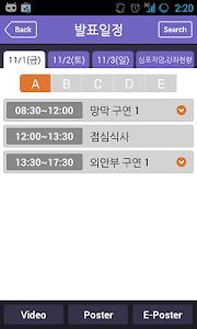 110회 안과학회 학술대회 screenshot 2