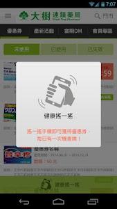 大樹藥局 screenshot 1