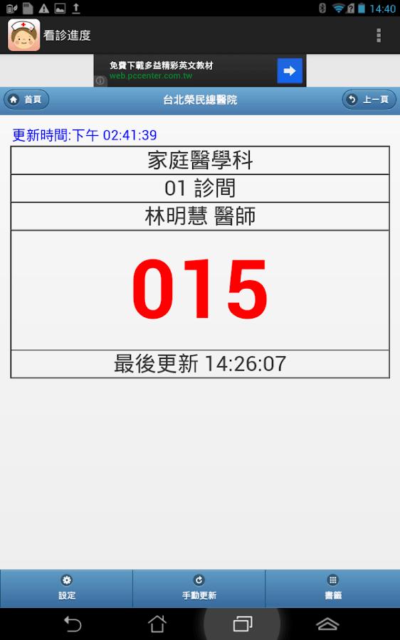 看診進度【含掛號】 - Google Play Android 應用程式