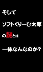 ソフトくりーむ太郎【育成ゲーム】 screenshot 11