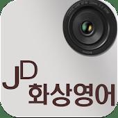 화상영어(JD English)