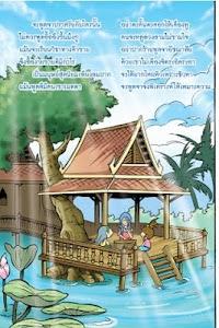 สุภาษิตสอนหญิง1 ฉบับการ์ตูน screenshot 3