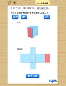 立体の表面積 さわってうごく数学「AQUAアクア」 screenshot 6