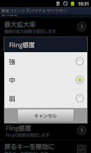 音音コミック「サクラサク」 screenshot 6