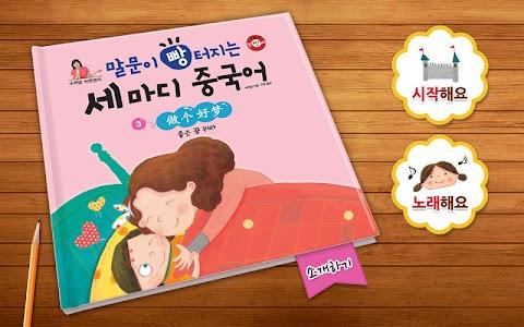 수퍼맘 박현영의 말문이 빵 터지는 세 마디 중국어 3권 screenshot 0