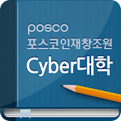 포스코인재창조원 Cyber대학
