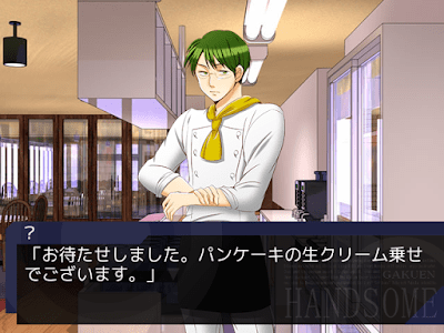 学園ハンサム Restaurant screenshot 7