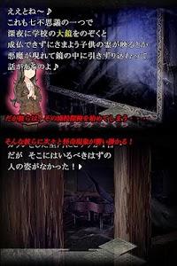 廃校の七不思議 screenshot 4