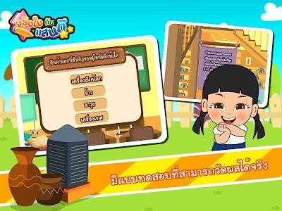 ภูมิปัญญาไทยสมัยสุโขทัย Free screenshot 14