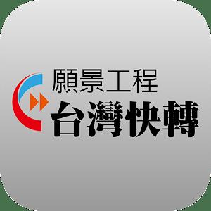 聯合報願景工程:台灣快轉