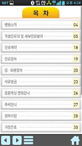 삼성창원병원 이용안내 screenshot 1