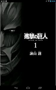 電子書籍・コミックリーダーebiReaderforOS2.X screenshot 16