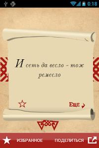 Русские пословицы и поговорки screenshot 1