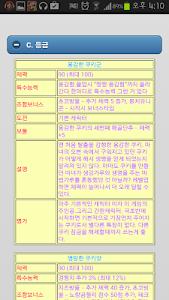 쿠키런신공략(게임정보,아이템,캐릭터소개,공략 등) screenshot 3