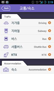 110회 안과학회 학술대회 screenshot 1
