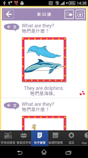 自然發音速成寶典, 正體中文版 - Apps on Google Play
