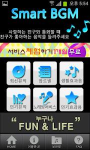 BGM-사랑만들기 달콤한통화,알리바이,배경음악 screenshot 1