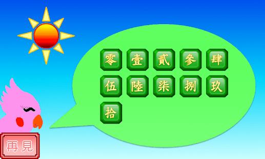 壹貳參中文大寫數字練習簿 - Apps on Google Play