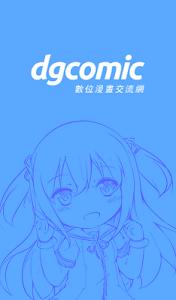dgcomic 數位漫畫交流網 screenshot 2