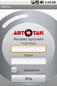 Персональный кабинет АвтоТак screenshot 0