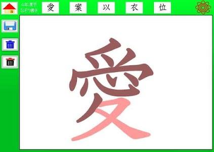 4年漢字なぞり書き screenshot 1
