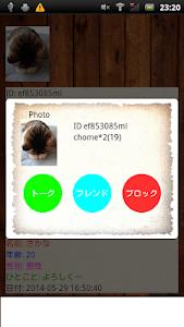ジャワトーク(元フレンドSNS)~友達募集ネットワーク~ screenshot 3