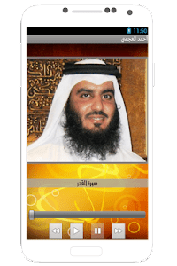 Quran with ahmad al ajmi voice screenshot 2