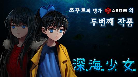 심해소녀 [본격 호러 쯔꾸르] screenshot 13