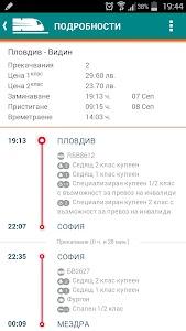 Разписание на БДЖ screenshot 3