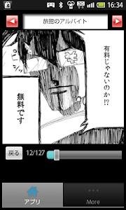 [無料漫画]世にも怖い漫画(オカルト、不気味、後味の悪い物語 screenshot 2