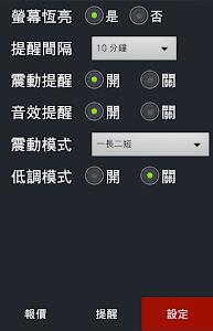 股票報馬仔 - 語音報價,台股,股市,股東會,三大法人 screenshot 6