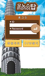 [추천] 모노스탑 (똥피하기) screenshot 0