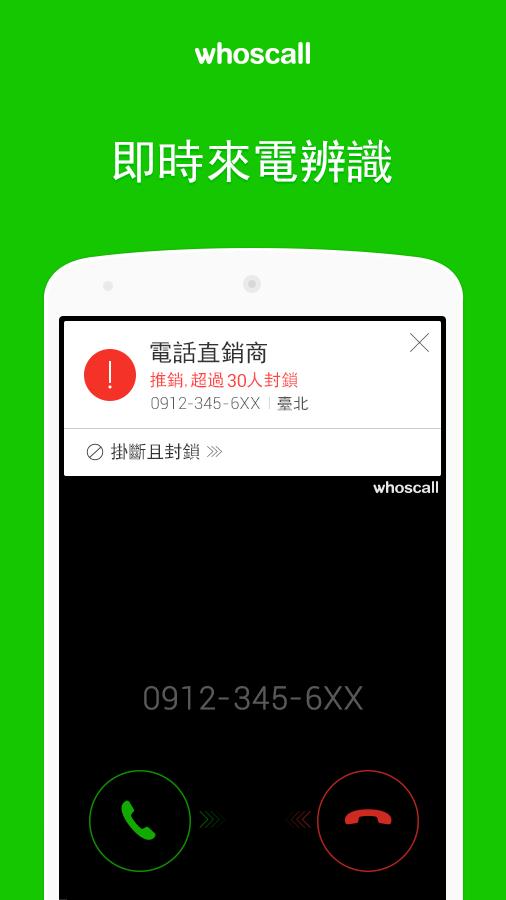 Whoscall 來電辨識 & 簡訊過濾, 反詐騙, 象卡來 - Google Play Android 應用程式