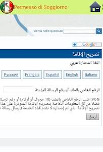 Permesso di Soggiorno screenshot 6