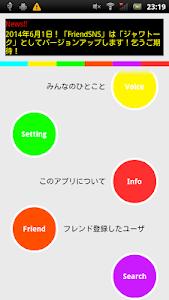ジャワトーク(元フレンドSNS)~友達募集ネットワーク~ screenshot 1