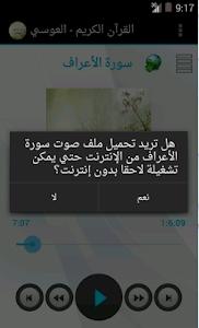 عبد الرحمن العوسي - لا إعلانات screenshot 4