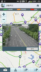 울산교통정보 screenshot 1