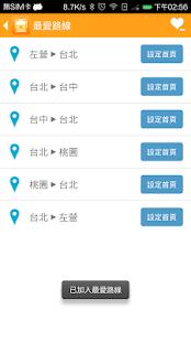 高鐵訂票通 - 高鐵時刻表搶票快手 - Google Play 應用程式